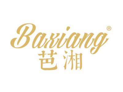 芭湘;BAXIANG
