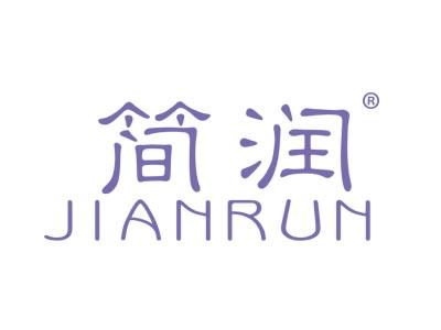 简润;JIANRUN