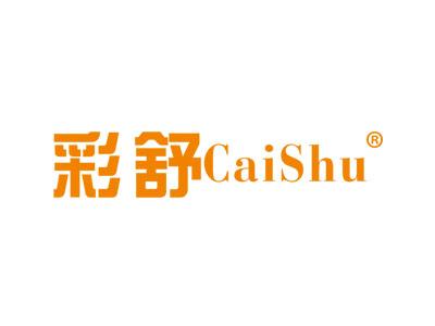 彩舒CAISHU