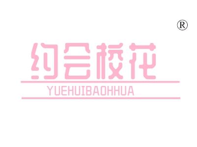 约会校花;YUEHUIBAOHHUA