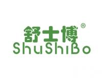 舒士博SHUSHIBO