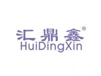 汇鼎鑫HUIDINGXIN