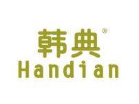韩典HANDIAN