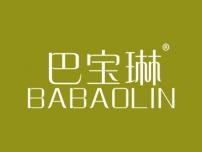 巴宝琳BABAOLIN