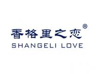 香格里之恋SHANGELILOVE