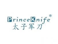 太子军刀PRINCEKNIFE