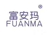 富安玛FUANMA