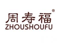 周寿福ZHOUSHOUFU