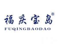 福庆宝岛FUQINGBAODAO