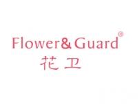 花卫FLOWERGUARD