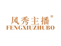 风秀主播FENGXIUZHUBO