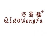 巧翁福QIAOWENGFU