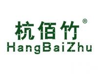 杭佰竹HANGBAIZHU