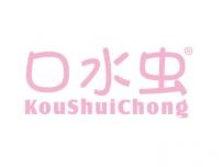 口水虫KOUSHUICHONG