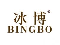 冰博BINGBO