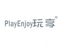 玩享PLAYENJOY