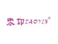 枣印ZAOYIN