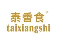 泰香食TAIXIANGSHI