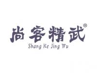 尚客精武SHANGKEJINGWU