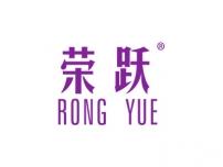 荣跃RONGYUE
