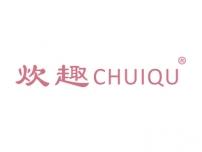 炊趣CHUIQU