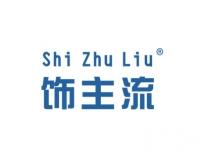 饰主流SHIZHULIU