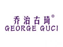 乔治古琦GEORGEGUCI