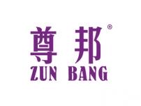 尊邦ZUNBANG