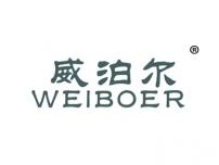 威泊尔;WEIBOER