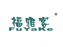 福雅客;FUYAKE
