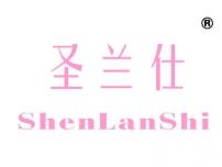 圣兰仕;SHENLANSHI