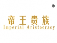 帝王贵族;IMPERIAL ARISTOCRACY