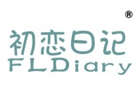 初恋日记;FLDIARY