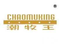 潮牧王;CHAOMUKING