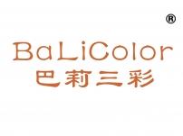 巴莉三彩;BALICOLOR