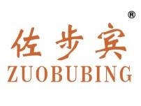 佐步宾;ZUOBUBING