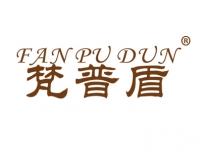 梵普盾FANPUDUN