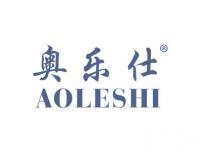奥乐仕AOLESHI