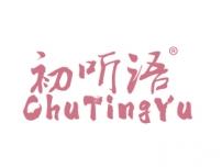 初听语;CHUTINGYU