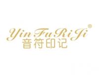 音符印记;YIN FU RI JI