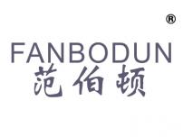 范伯顿;FANBODUN