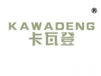 卡瓦登;KAWADENG