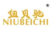 纽贝驰;NIUBEICHI
