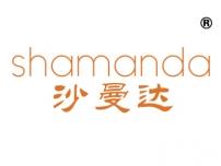 沙曼达;SHAMANDA