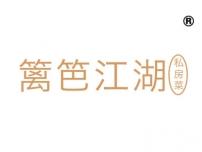 篱笆江湖私房菜