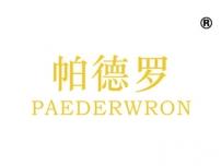 帕德罗;PAEDERWRON