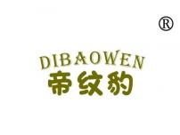 帝纹豹;DIBAOWEN