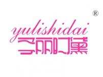丽时黛;YULISHIDAI