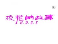 校花的故事;XHDGS