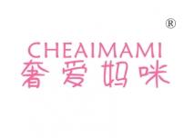 奢爱妈咪;CHEAIMAMI
